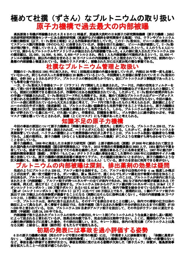 極めて杜撰(ずさん)なプルトニウムの取り扱い 原子力機構で過去最大の内部被曝 高浜原発 3 号機が再稼働された 6 月 6 日の 11 時過ぎ、茨城県大洗町の日本原子力研究開発機構(原子力機構:JAEA) 大洗研究研究所開発センターにある燃料研...
