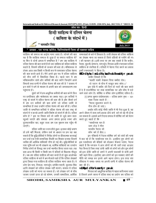 69SHODH, SAMIKSHA AUR MULYANKAN International Indexed & Refereed Research Journal, ISSN 0974-2832, (Print), E-ISSN- 2320-5...