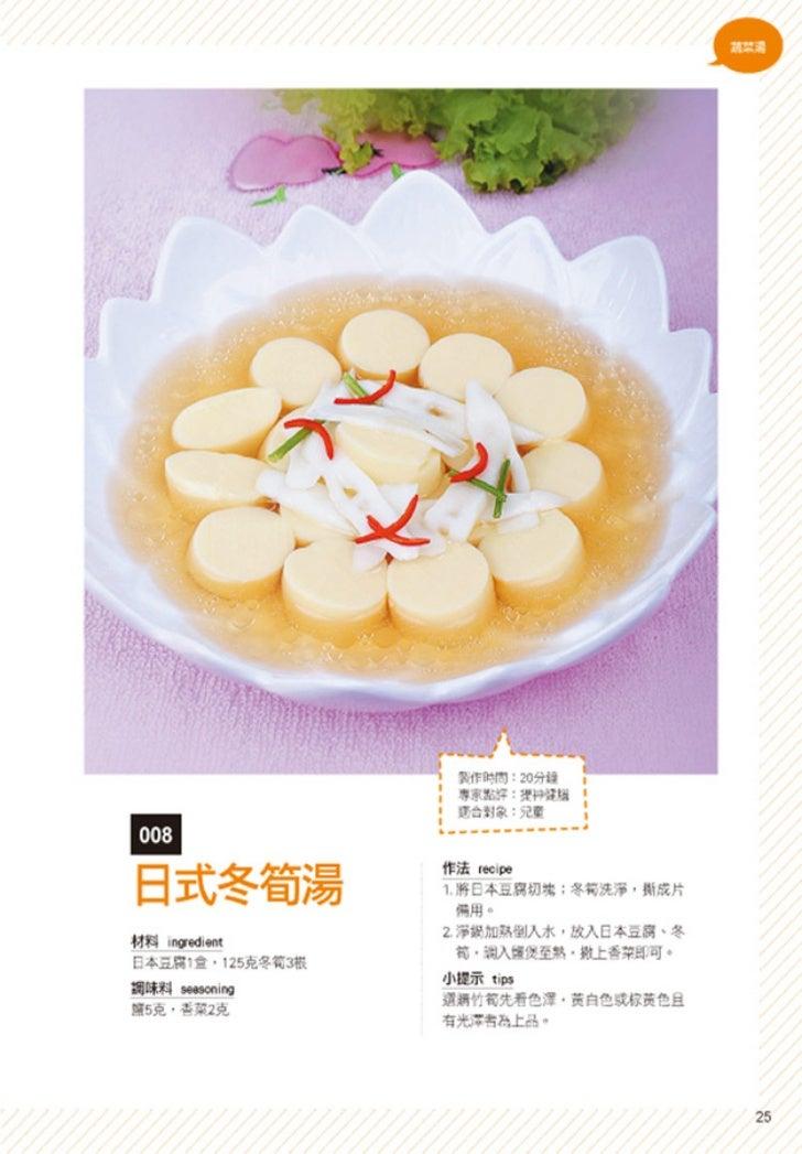 湯羹煲料理一本通:690道經驗味蕾的絕妙湯品 Slide 3