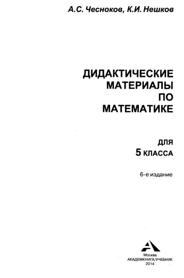 А с чесноков к и нешков дидактические материалы 5 класс 2ое издание