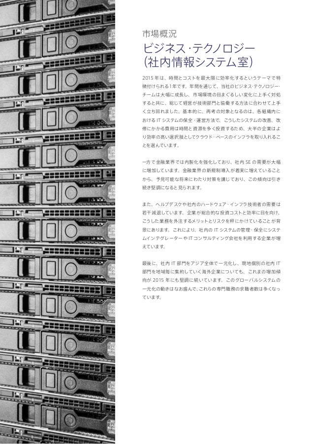 東証一部上場 「株式会社スクロール」(東京)法務スタッフ