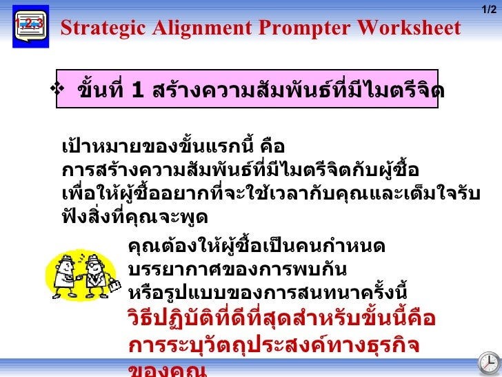 strategic alignment worksheet 2 - strategic alignment value drivers:  the it strategic plan does not exist or is  not aligned with the business strategy  interview documentation worksheet.