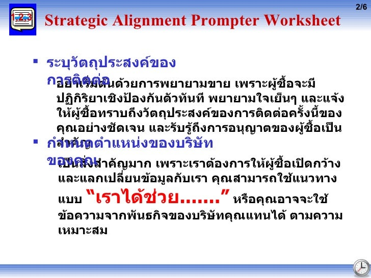 strategic alignment worksheet Overview use this strategic alignment worksheet (saw) to help you complete the sections listed below as you progress through the course, you will be.