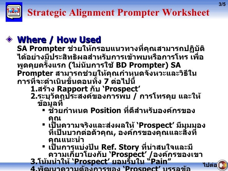 strategic alignment worksheet Office 5s project proposal worksheet purpose: for the office 5s project champion to get project buy-in from upper management strategic alignment: with which strategic factors (already in place) does this align 6 proposed time frame/duration.