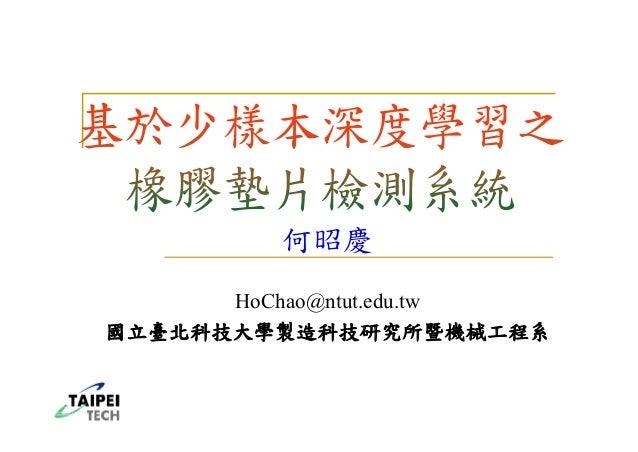 何昭慶 HoChao@ntut.edu.tw 國立臺北科技大學製造科技研究所暨機械工程系