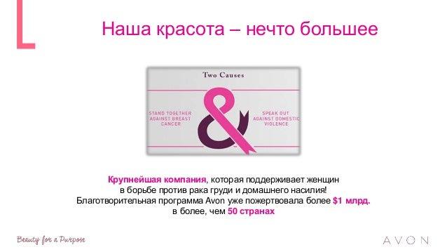 Наши инициативы в России хорошо известны и поддерживаются многими …