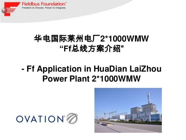 """华电国际莱州电厂2*1000WMW      """"Ff总线方案介绍""""- Ff Application in HuaDian LaiZhou      Power Plant 2*1000WMW"""
