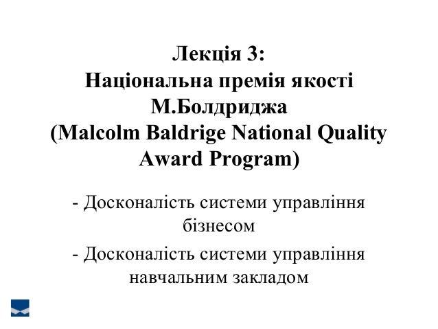 Лекція 3: Національна премія якості М.Болдриджа (Malcolm Baldrige National Quality Award Program) - Досконалість системи у...