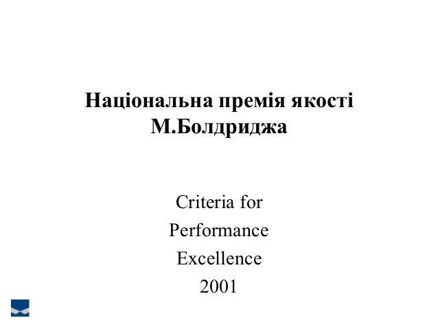 Лекція 6 baldrige award Slide 3