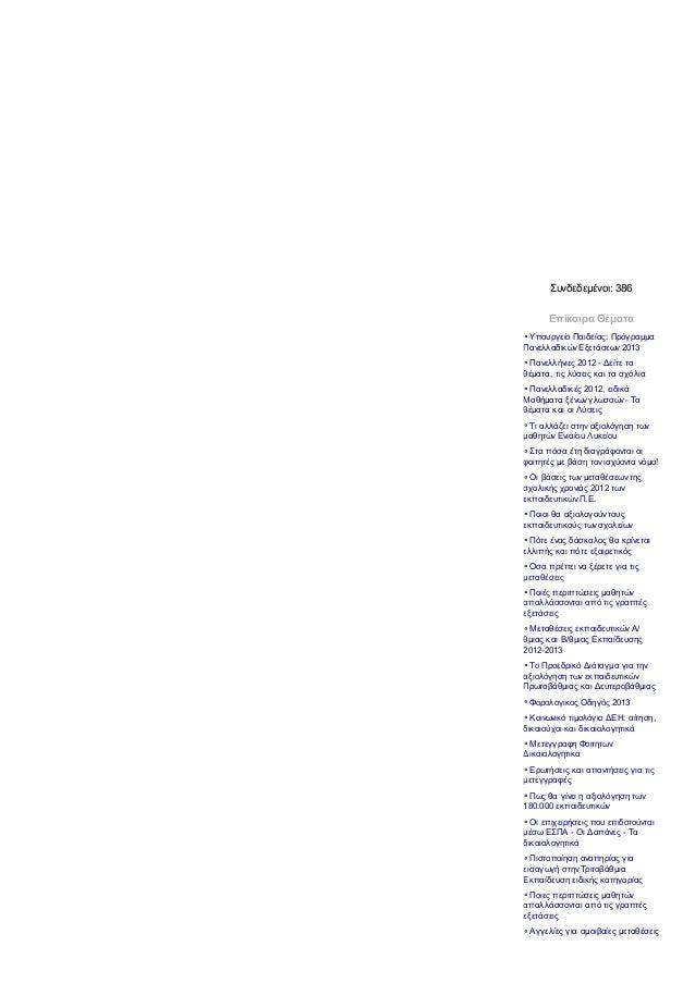 3/16/13 Ανελεύθεροι δάσκαλοι , δενμπορούννα γαλουχήσουνελεύθερα παι δι ά ( του Γ. Αμανατί δη ) - iPaideia: Όλη η παι δεί α...