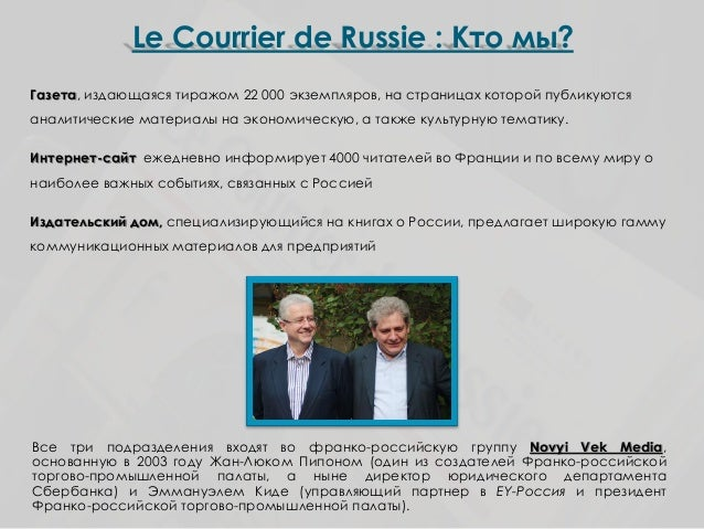Sponsoring LCDR - Fete d'ete 2014 - RU Slide 2