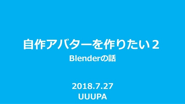 自作アバターを作りたい2 Blenderの話 2018.7.27 UUUPA