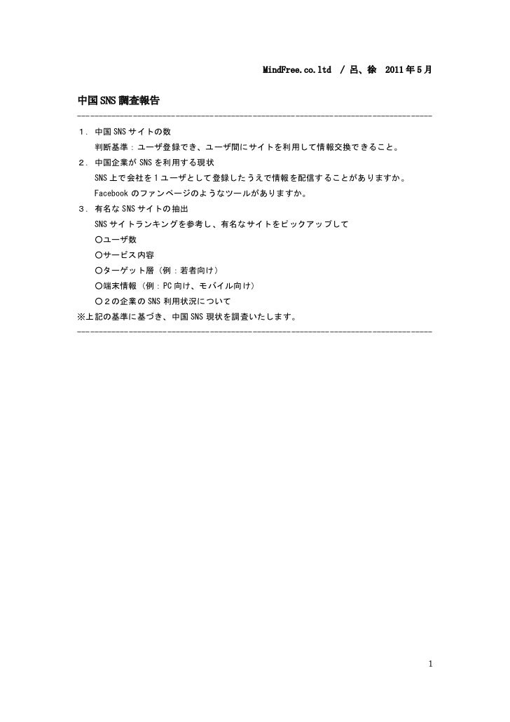 MindFree.co.ltd   / 呂、徐 2011 年 5 月中国 SNS 調査報告-----------------------------------------------------------------------------...