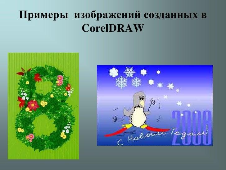 coreldraw работа с контуром
