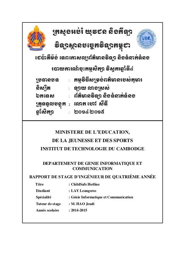 MINISTERE DE L'EDUCATION, DE LA JEUNESSE ET DES SPORTS INSTITUT DE TECHNOLOGIE DU CAMBODGE DEPARTEMENT DE GENIE INFORMATIQ...