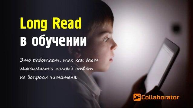 Long Read в обучении Это работает, так как дает максимально полный ответ на вопросы читателя.