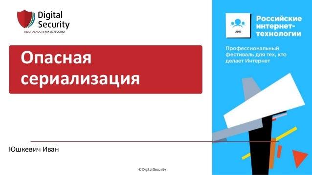 © Digital Security Юшкевич Иван Опасная сериализация