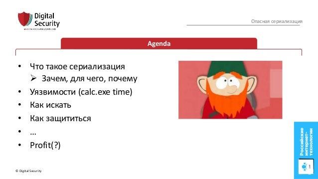 Опасная сериализация / Иван Юшкевич (Digital Security) Slide 3