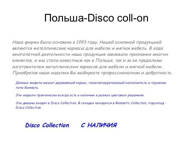 Польша-Disco coll-on Наша фирма была основана в 1993 году. Нашей основной продукцией являются металлические каркасы для ме...
