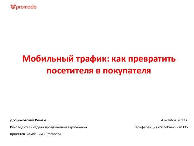 4 октября 2013 г. Конференция «SEMCamp - 2013» Доброновский Роман, Руководитель отдела продвижения зарубежных проектов ком...