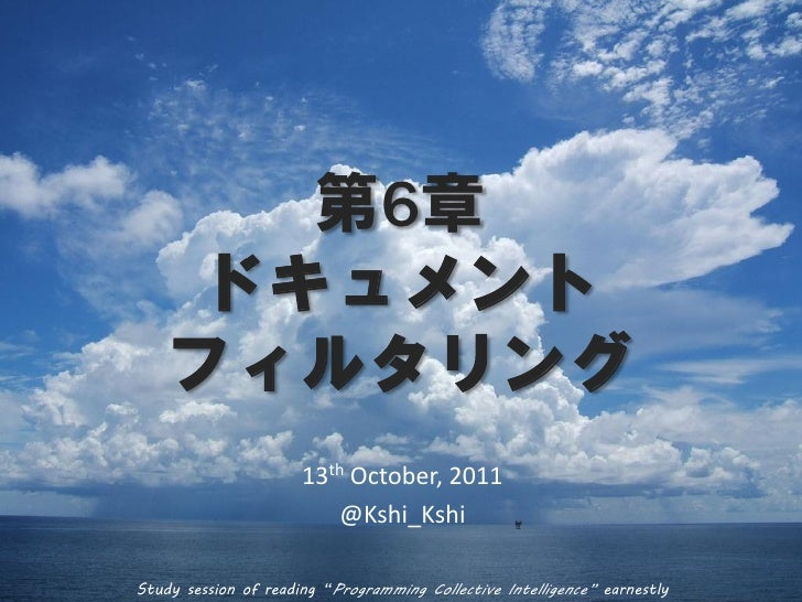 第6章     ドキュメント    フィルタリング                      13th October, 2011                          @Kshi_KshiStudy session of read...