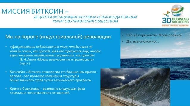DKosten-Blockchain Deck-Duma Slide 2