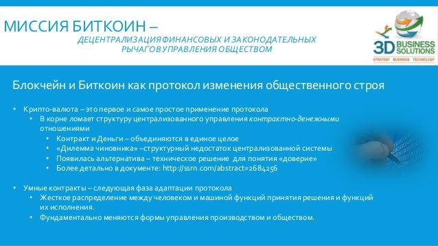DKosten-Blockchain Deck-Duma Slide 3