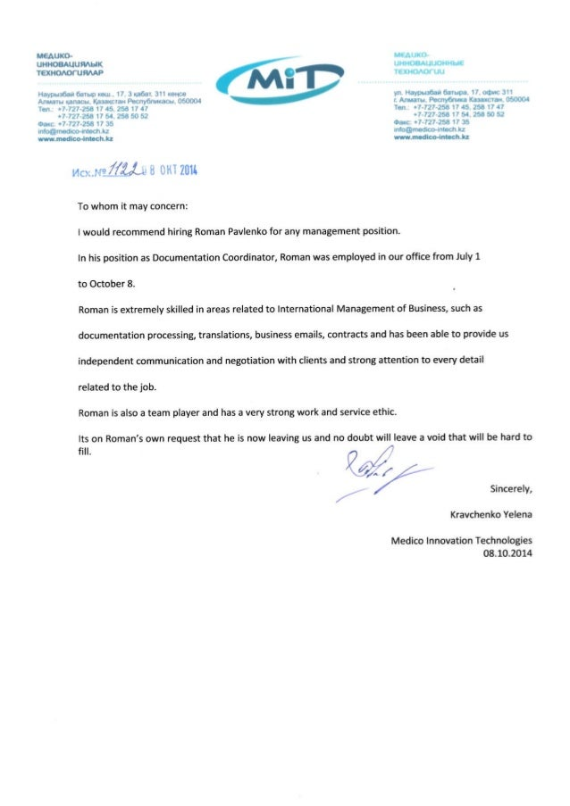 Mit Letter Of Recommendation Image Collections Letter Format Example