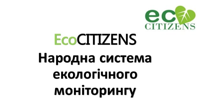 EcoCITIZENS Народна система екологічного моніторингу