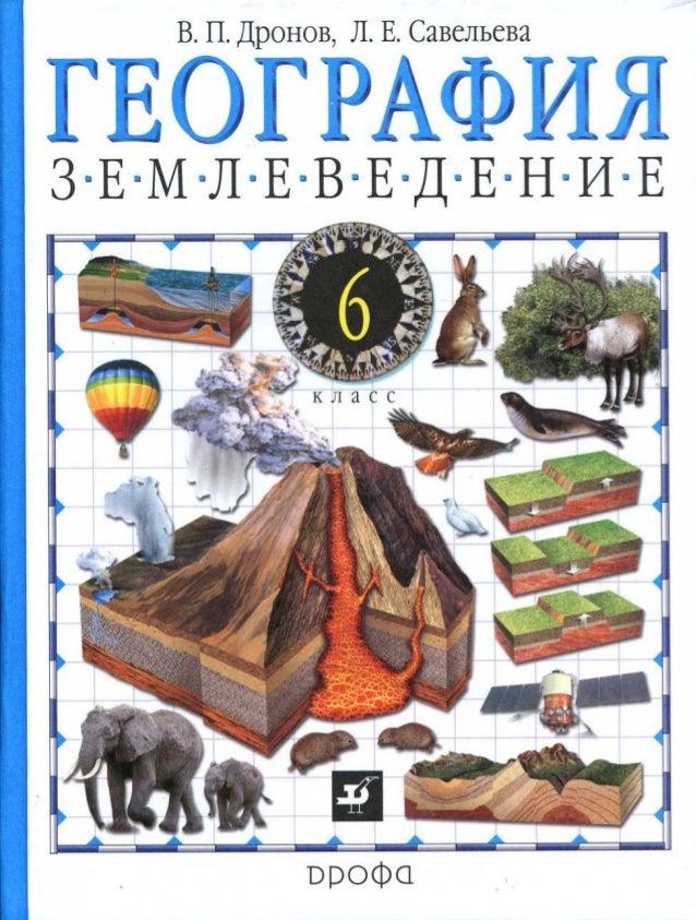 Купитьгеография землеведение 6кл.: рабочая тетрадь к учебнику в.п дронова л.е.савельевой география