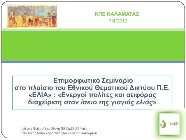 ΚΠΕ ΚΑΛΑΜΑΤΑΣ 7/4/2013  Επιμορφωτικό Σεμινάριο στο πλαίσιο του Εθνικού Θεματικού Δικτύου Π.Ε. «ΕΛΙΑ» : «Ενεργοί πολίτες κα...
