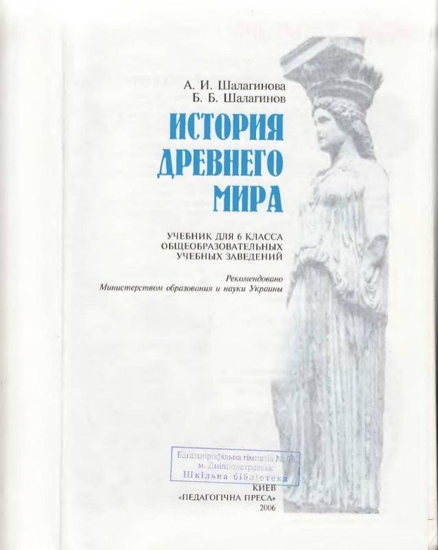 Мира гдз класс 6 древнего история шалагинов по