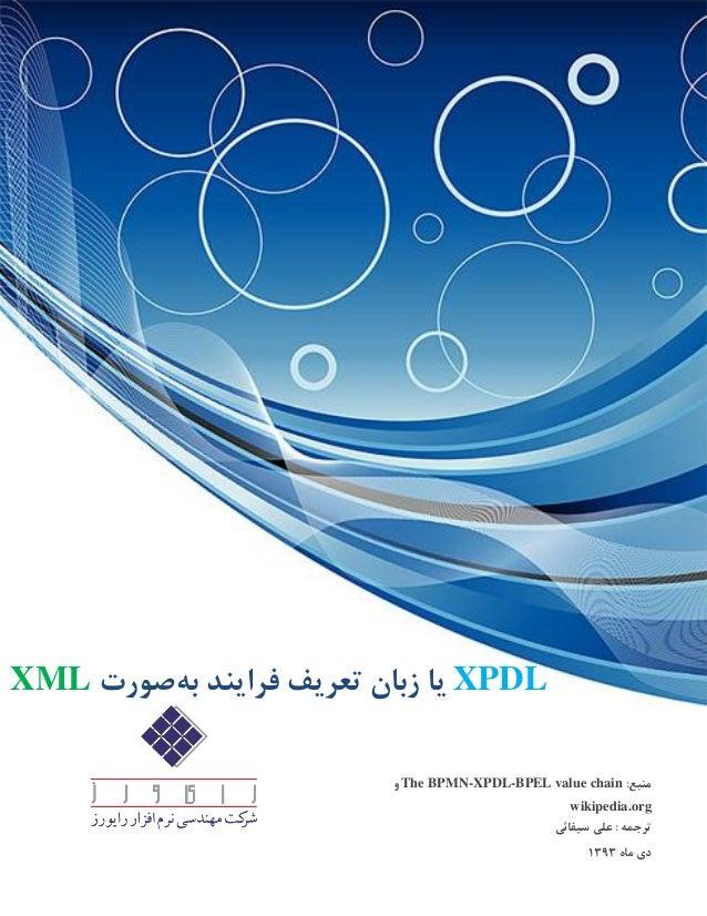 :منبعThe BPMN-XPDL-BPEL value chainو wikipedia.org سیفائی علی : ترجمه دیماه9313 XPDLیاتعر زبانیف...