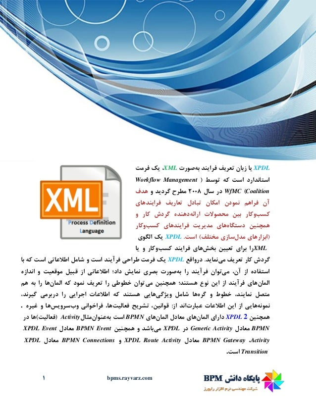 XPDL  Slide 2