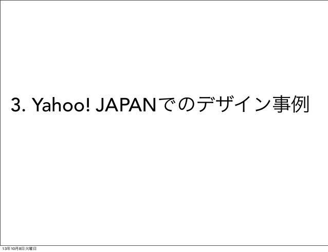 3. Yahoo! JAPANでのデザイン事例 13年10月8日火曜日