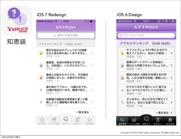 iOS 7 Redesign iOS 6 Design 知恵袋 Copyright (C) 2013 Yahoo Japan Corporation. All Rights Reserved. 13年10月8日火曜日