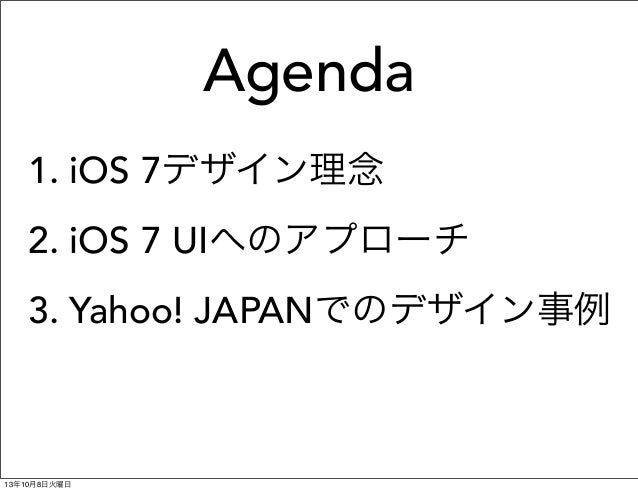 iOS 7でのUIデザイン   iOS 7エンジニア勉強会 Slide 2