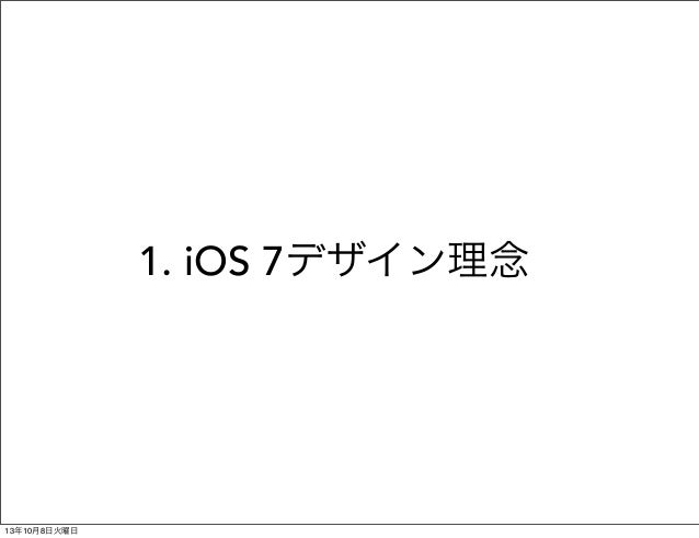 iOS 7でのUIデザイン   iOS 7エンジニア勉強会 Slide 3