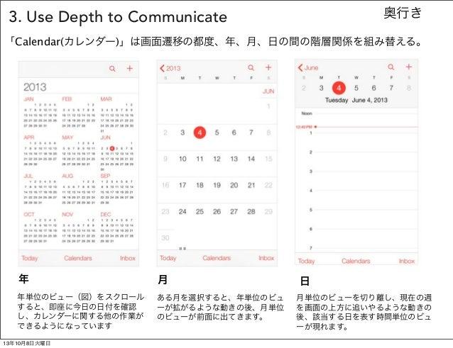 3. Use Depth to Communicate 奥行き 「Calendar(カレンダー)」は画面遷移の都度、年、月、日の間の階層関係を組み替える。 年単位のビュー(図)をスクロール すると、即座に今日の日付を確認 し、カレンダーに関する...