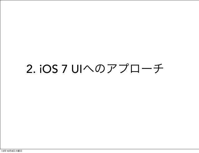 2. iOS 7 UIへのアプローチ 13年10月8日火曜日