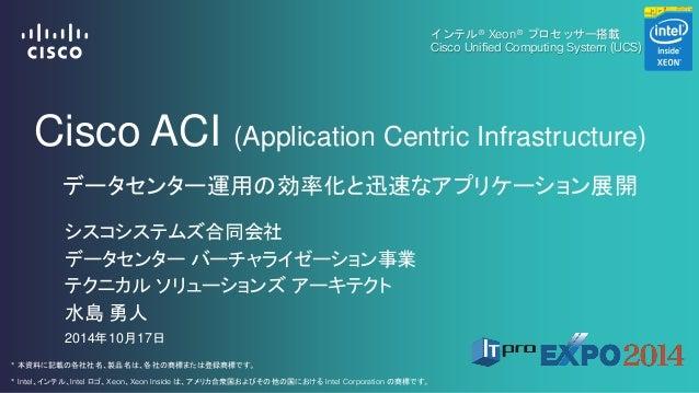 Cisco ACI (Application Centric Infrastructure)  データセンター運用の効率化と迅速なアプリケーション展開  シスコシステムズ合同会社  データセンター バーチャライゼーション事業  テクニカル ソリ...