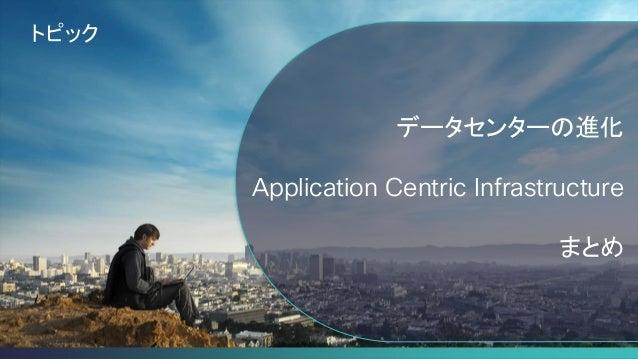 ITpro EXPO 2014: Cisco ACI  ~データセンター運用の効率化と迅速なアプリケーション展開~ Slide 2