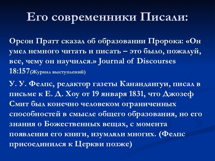 Joseph & All Things Semitic RUSSIAN Slide 3