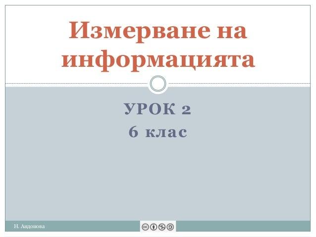 УРОК 2 6 клас Измерване на информацията Н. Андонова