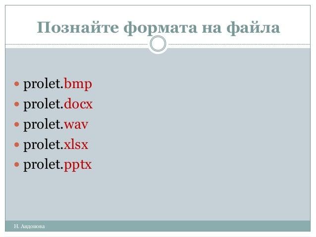 Познайте формата на файла  prolet.bmp  prolet.docx  prolet.wav  prolet.xlsx  prolеt.pptx Н. Андонова