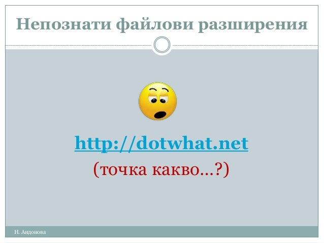 Непознати файлови разширения http://dotwhat.net (точка какво…?) Н. Андонова