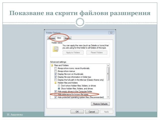 Показване на скрити файлови разширения Н. Андонова