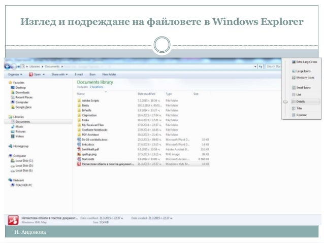 Изглед и подреждане на файловете в Windows Explorer Н. Андонова