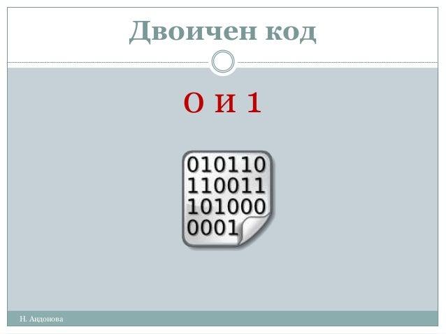 Двоичен код 0 и 1 Н. Андонова