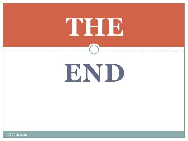 END THE Н. Андонова